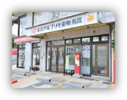 【横浜戸塚プリモ動物病院】動物看護師募集!!