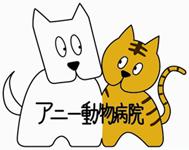 アニー動物病院 トリマー兼動物看護師募集 大阪府堺市