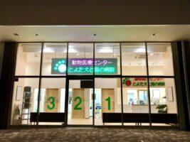動物医療センター とよた犬と猫の病院