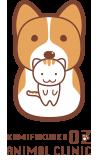 上福岡OZ動物病院 【駅近】獣医師さん・看護師さん募集中です